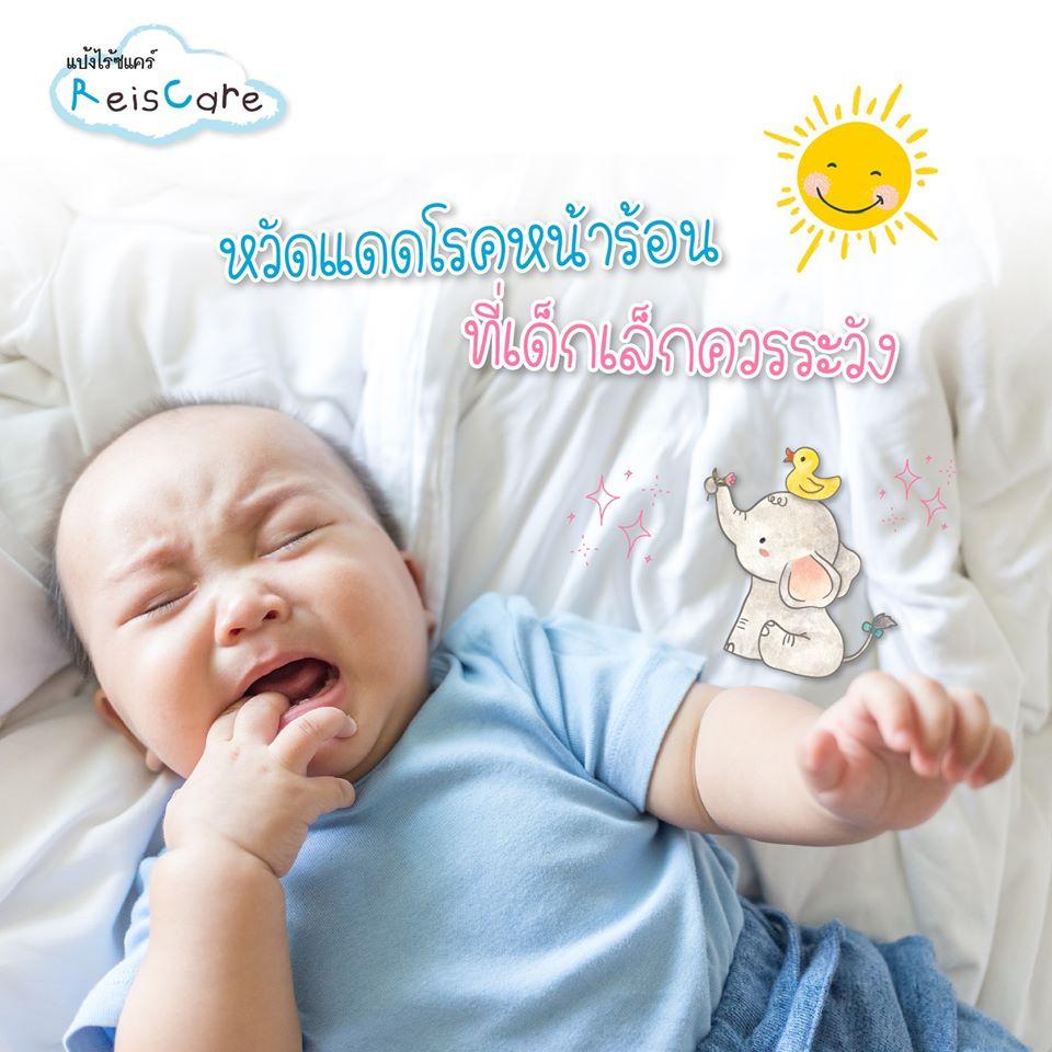 หวัดแดดโรคหน้าร้อนที่เด็กเล็กควรระวัง