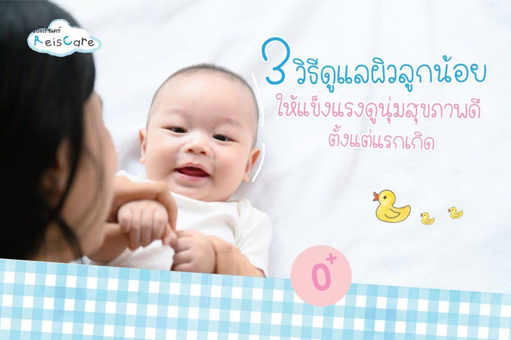 3 วิธีดูแลผิวของลูกน้อยให้สุขภาพดีตั้งแต่แรกเกิด