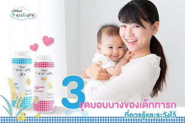 3 จุดบอบบางของทารกที่ควรรู้และระวังไว้