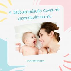 5 วิธีช่วยคุณแม่รับมือ Covid-19 ดูแลลูกน้อยให้ปลอดภัย